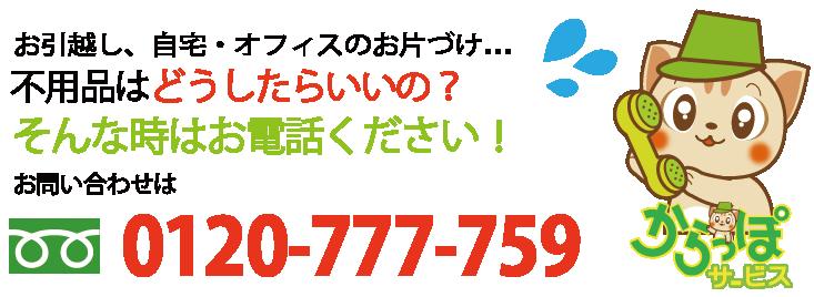 お引越し、自宅・オフィスの片付け‥‥そんな時は0120-777-759までお電話ください!