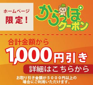 からっぽサービス島根のお得なクーポン[合計金額から1000円引き] width=