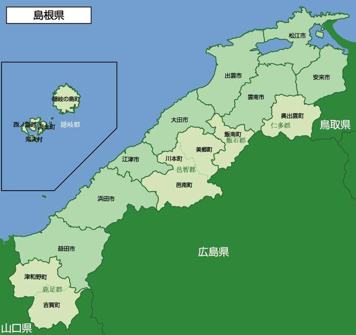 島根県の対応エリア
