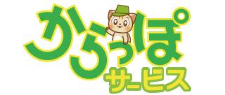 島根県(松江市・出雲市)で不用品回収・処分なら島根(松江・出雲)からっぽサービス