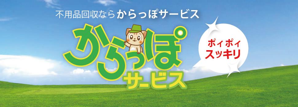 島根(松江・出雲)からっぽサービスは島根県内の不用品回収・処分から遺品整理、お引越し、ハウスクリーニングまでお客様のご要望にお答えします。