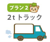 プラン2:2tトラックに積み放題プラン