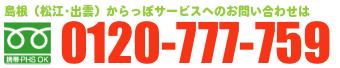 島根(松江・出雲)からっぽサービスへのお問い合わせは0120-457-266